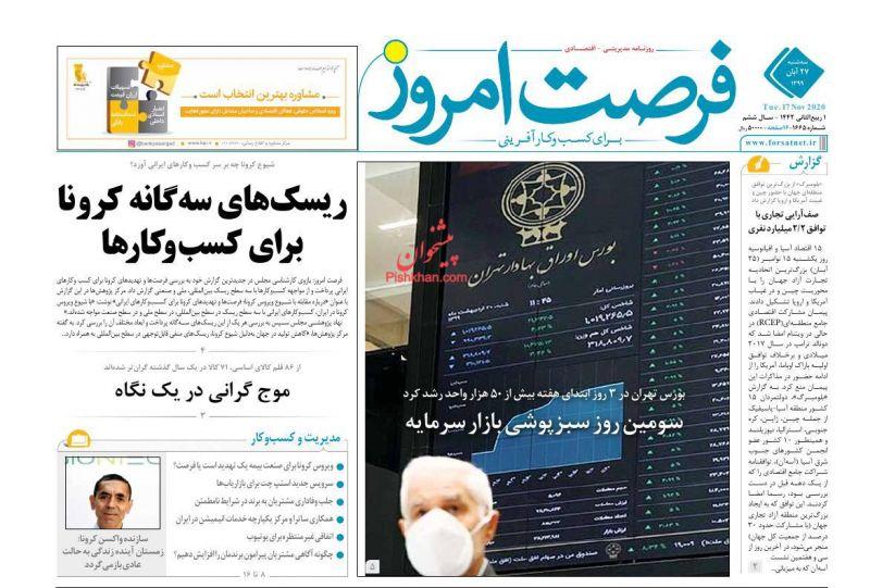 عناوین اخبار روزنامه فرصت امروز در روز سهشنبه ۲۷ آبان