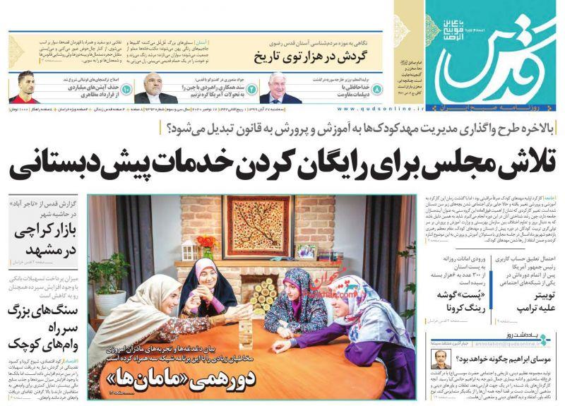 عناوین اخبار روزنامه قدس در روز سهشنبه ۲۷ آبان