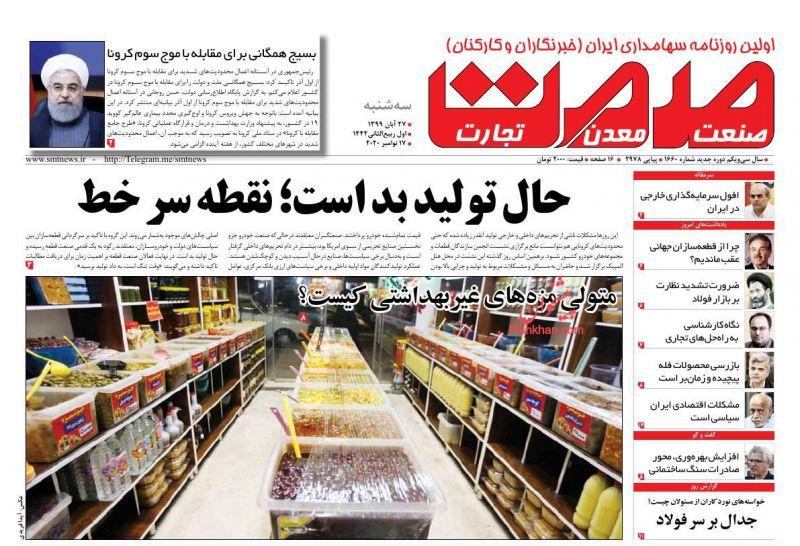 عناوین اخبار روزنامه صمت در روز سهشنبه ۲۷ آبان