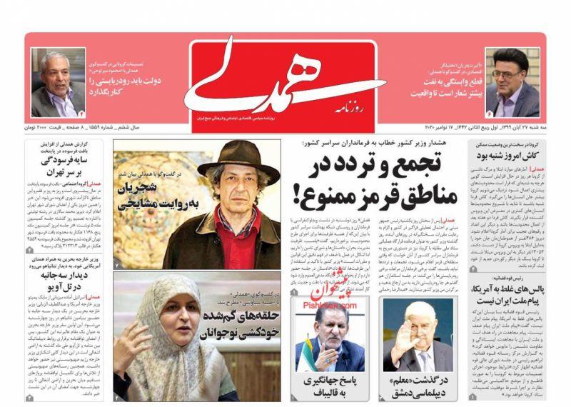 عناوین اخبار روزنامه همدلی در روز سهشنبه ۲۷ آبان