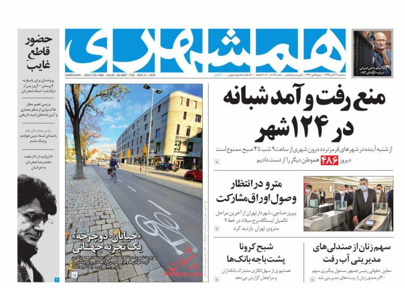 عناوین اخبار روزنامه همشهری در روز سهشنبه ۲۷ آبان