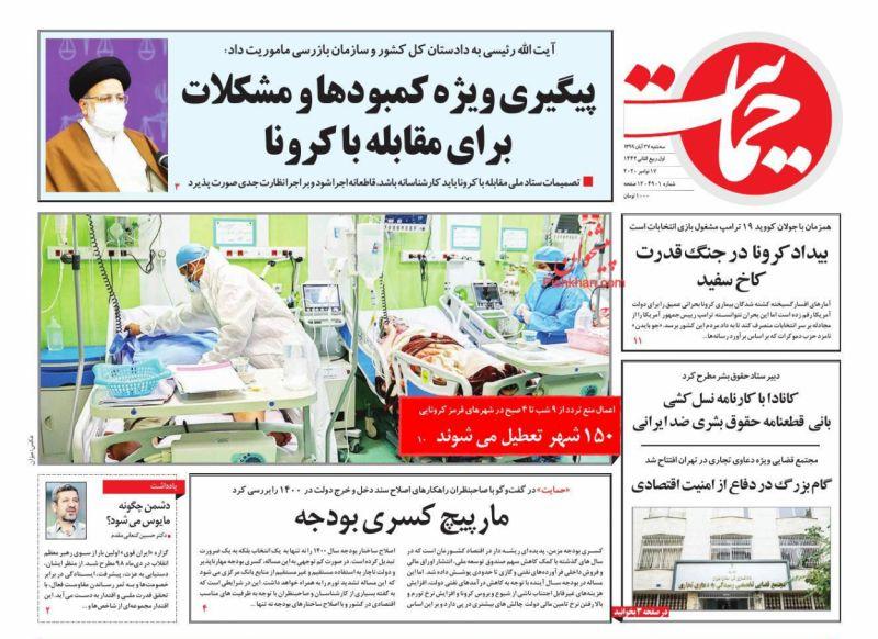 عناوین اخبار روزنامه حمایت در روز سهشنبه ۲۷ آبان