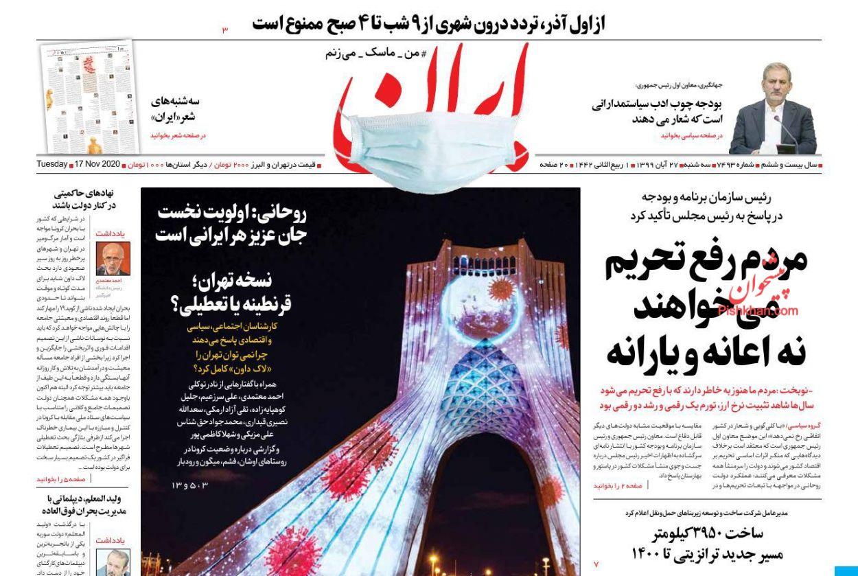 عناوین اخبار روزنامه ایران در روز سهشنبه ۲۷ آبان