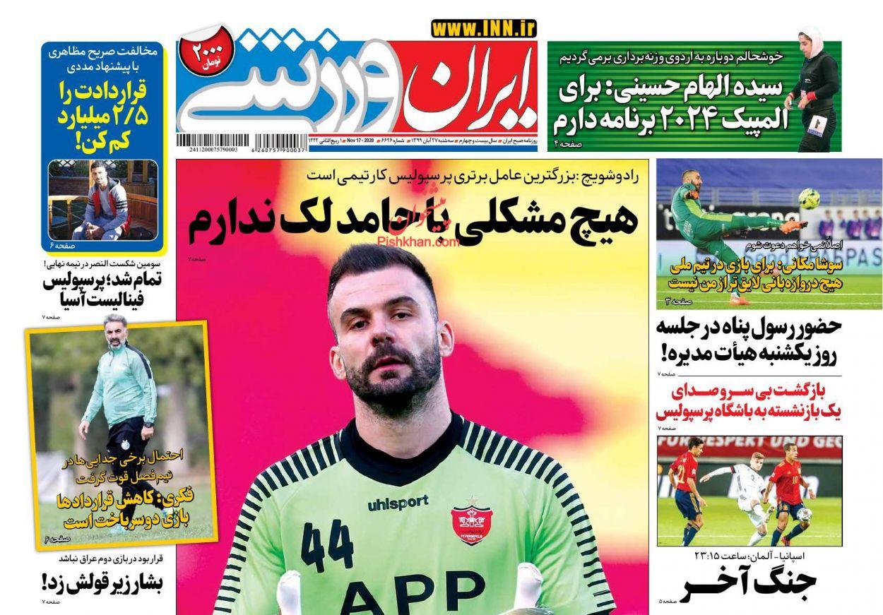 عناوین اخبار روزنامه ایران ورزشی در روز سهشنبه ۲۷ آبان