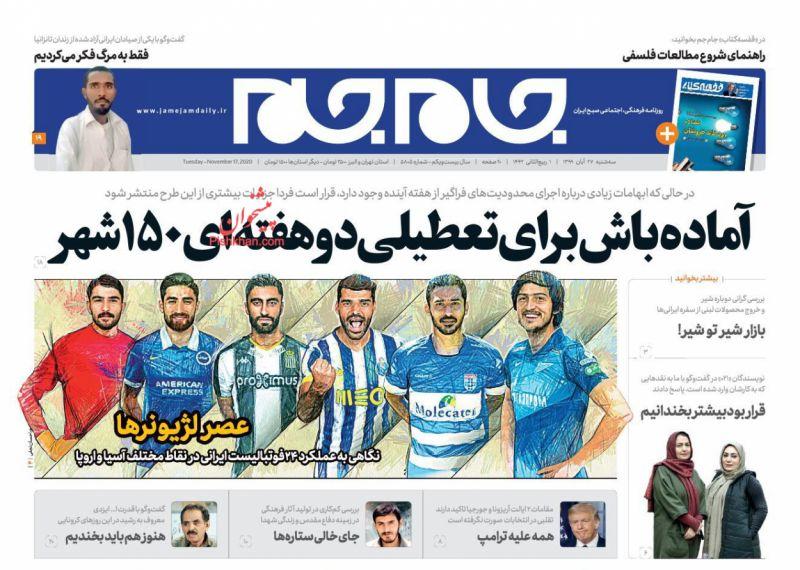 عناوین اخبار روزنامه جام جم در روز سهشنبه ۲۷ آبان