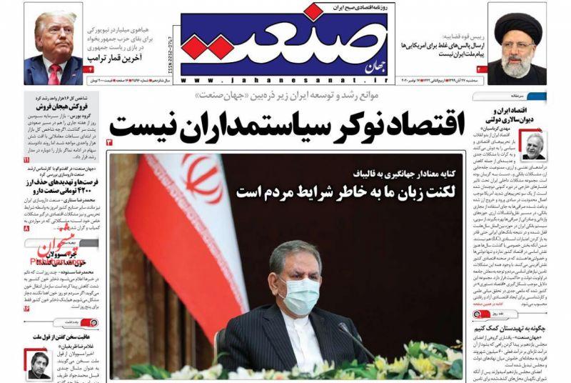 عناوین اخبار روزنامه جهان صنعت در روز سهشنبه ۲۷ آبان