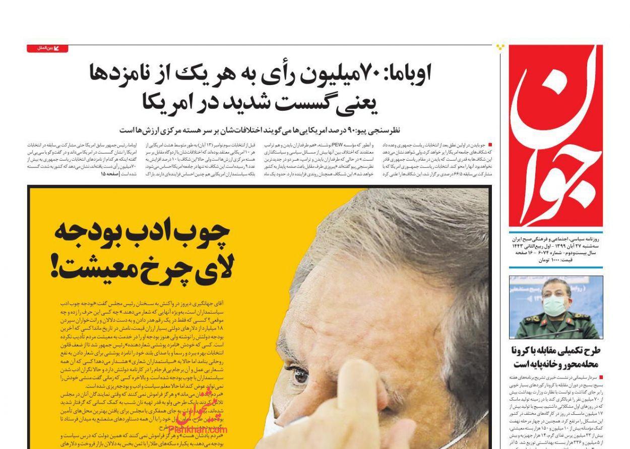 عناوین اخبار روزنامه جوان در روز سهشنبه ۲۷ آبان