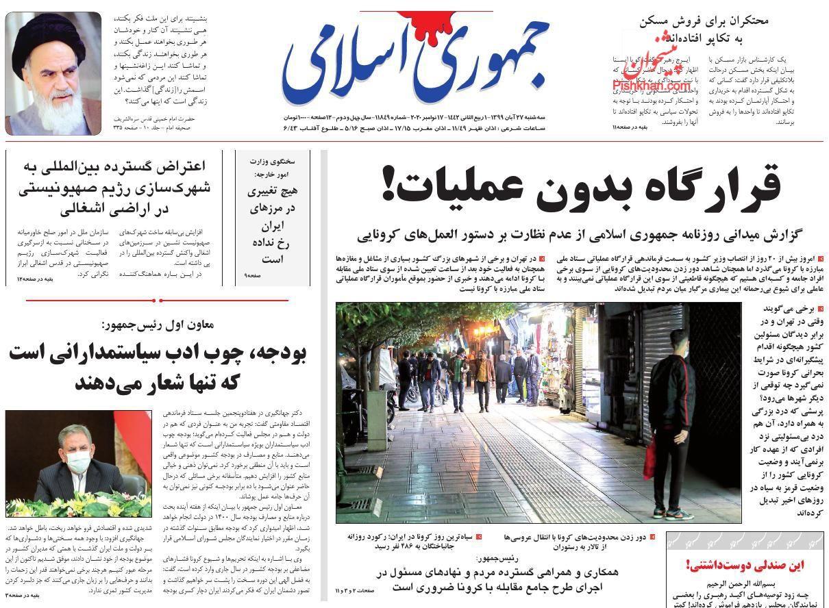 عناوین اخبار روزنامه جمهوری اسلامی در روز سهشنبه ۲۷ آبان