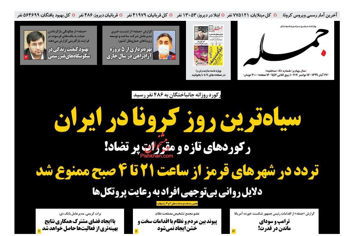 عناوین اخبار روزنامه جمله در روز سهشنبه ۲۷ آبان