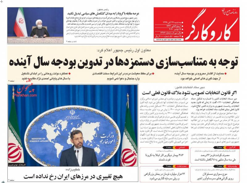 عناوین اخبار روزنامه کار و کارگر در روز سهشنبه ۲۷ آبان