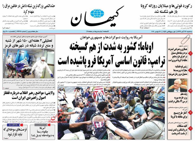 عناوین اخبار روزنامه کيهان در روز سهشنبه ۲۷ آبان