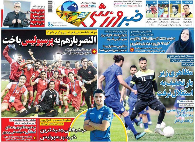 عناوین اخبار روزنامه خبر ورزشی در روز سهشنبه ۲۷ آبان