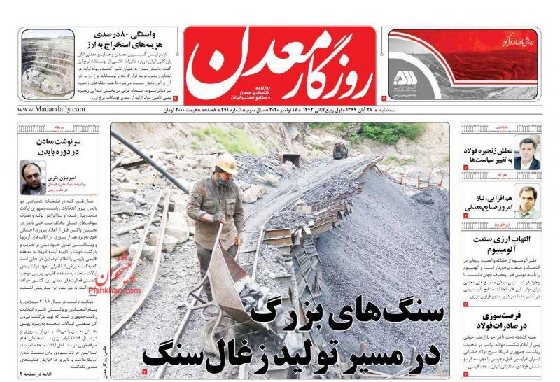 عناوین اخبار روزنامه روزگار معدن در روز سهشنبه ۲۷ آبان
