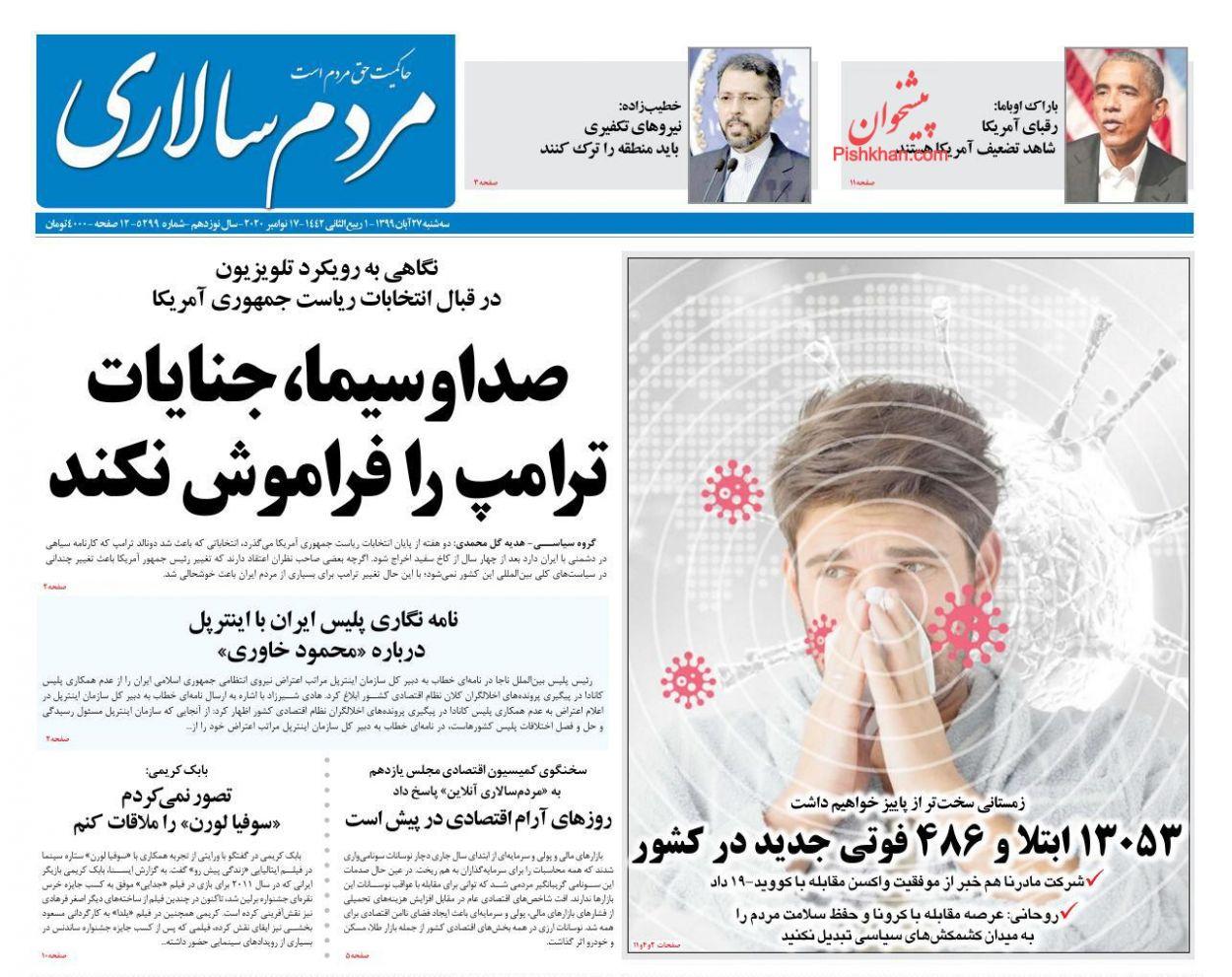 عناوین اخبار روزنامه مردم سالاری در روز سهشنبه ۲۷ آبان