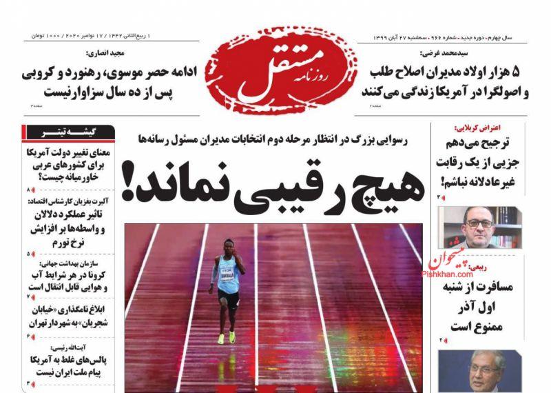 عناوین اخبار روزنامه مستقل در روز سهشنبه ۲۷ آبان