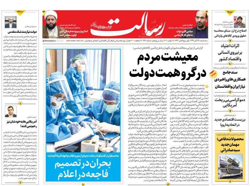 عناوین اخبار روزنامه رسالت در روز سهشنبه ۲۷ آبان