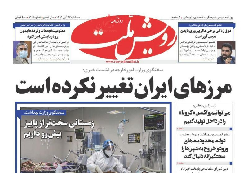 عناوین اخبار روزنامه رویش ملت در روز سهشنبه ۲۷ آبان