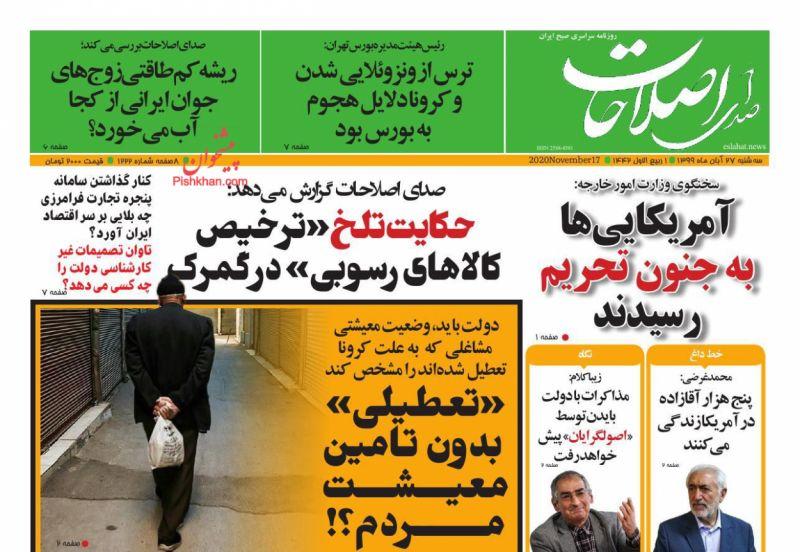 عناوین اخبار روزنامه صدای اصلاحات در روز سهشنبه ۲۷ آبان