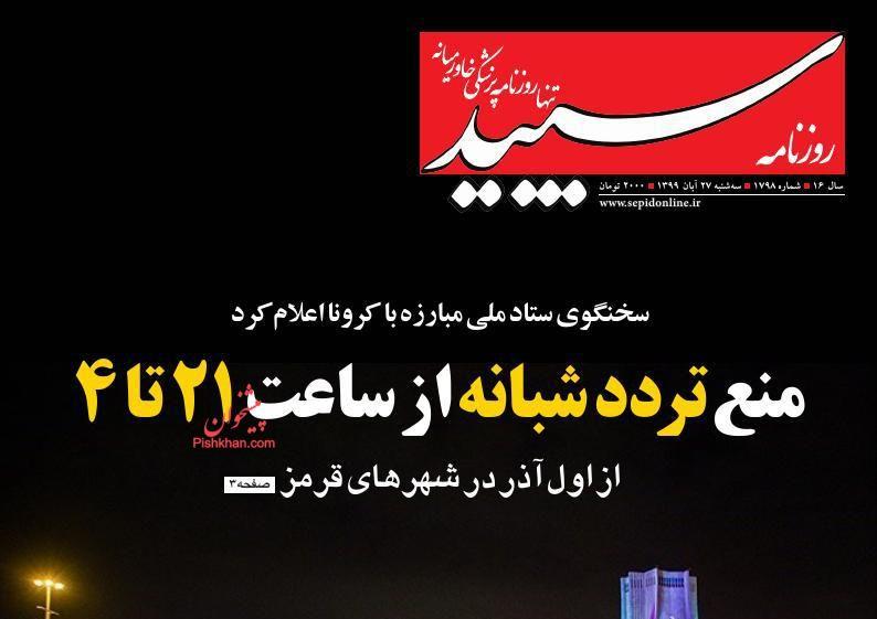 عناوین اخبار روزنامه سپید در روز سهشنبه ۲۷ آبان