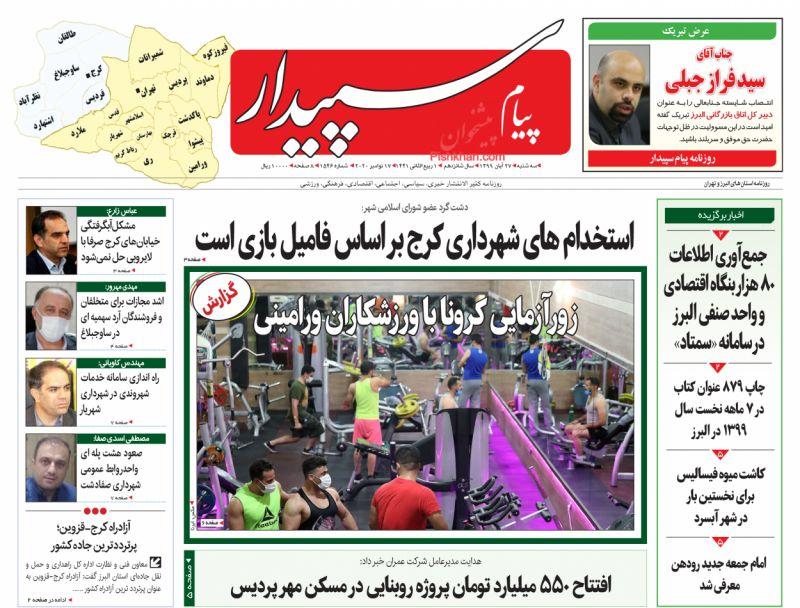 عناوین اخبار روزنامه پیام سپیدار در روز سهشنبه ۲۷ آبان