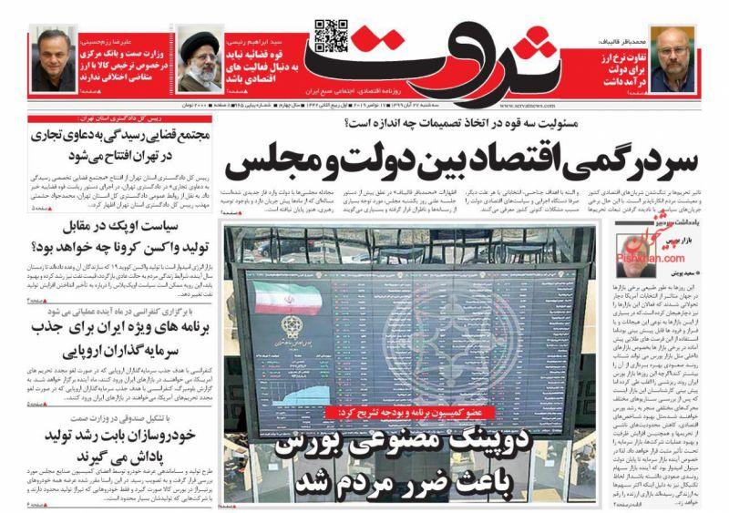 عناوین اخبار روزنامه ثروت در روز سهشنبه ۲۷ آبان