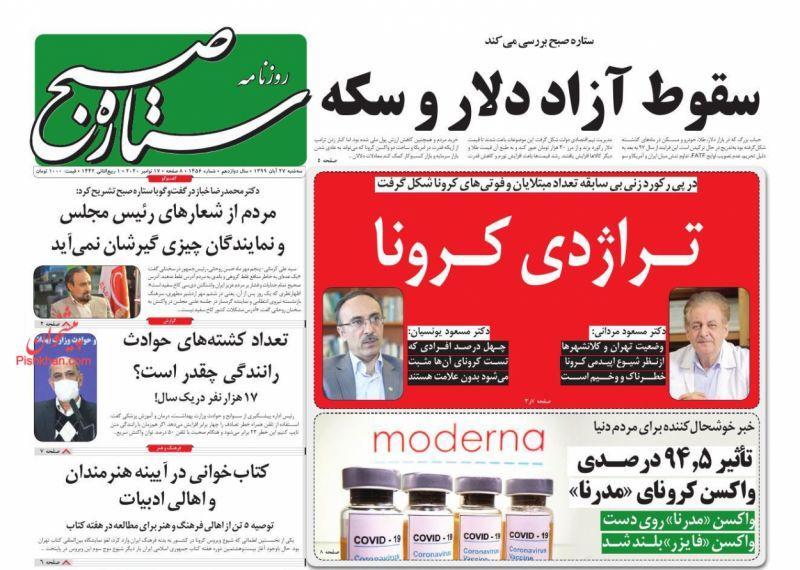 عناوین اخبار روزنامه ستاره صبح در روز سهشنبه ۲۷ آبان