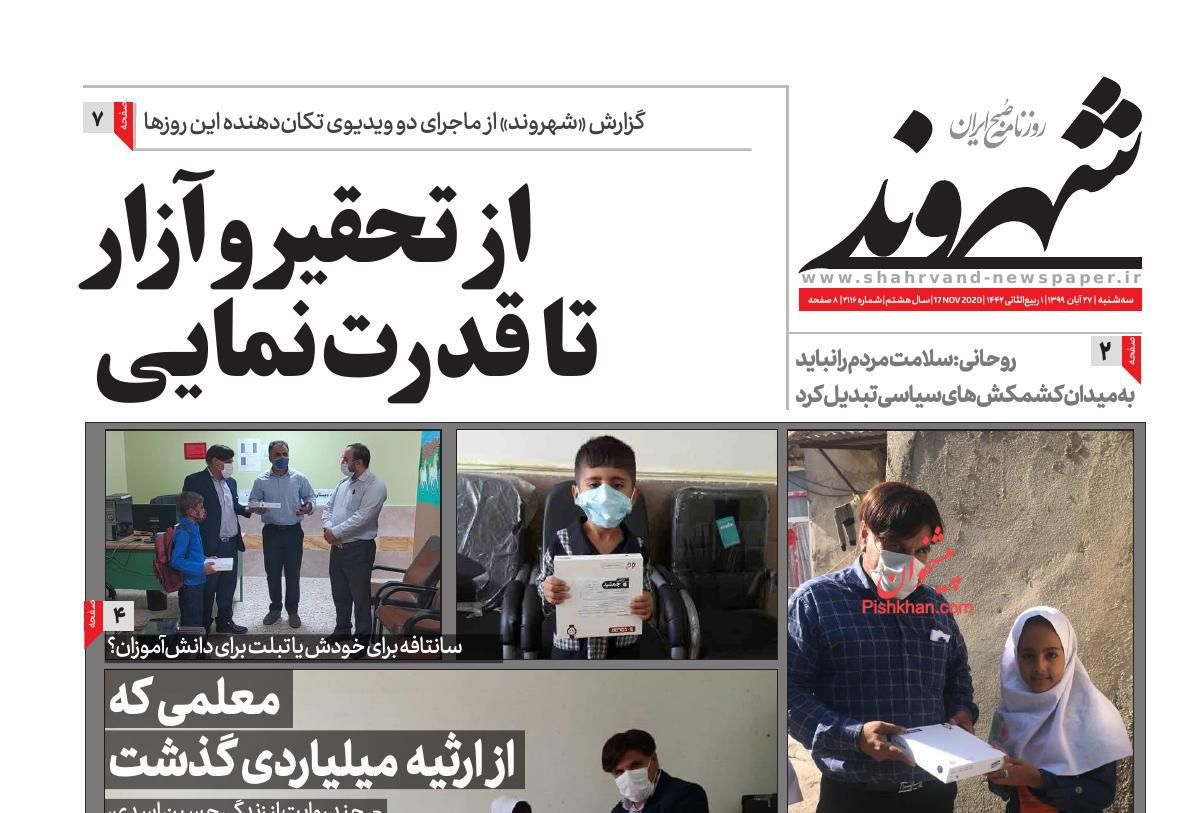 عناوین اخبار روزنامه شهروند در روز سهشنبه ۲۷ آبان