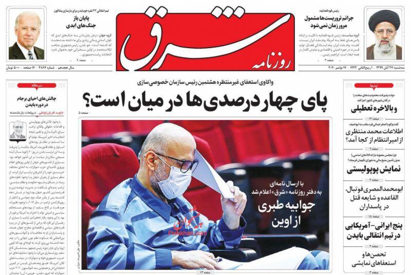 عناوین اخبار روزنامه شرق در روز سهشنبه ۲۷ آبان