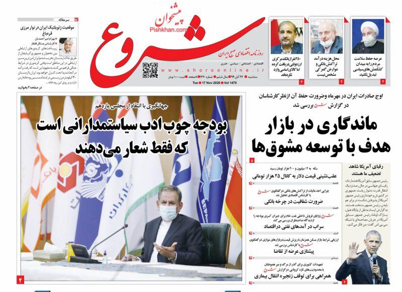 عناوین اخبار روزنامه شروع در روز سهشنبه ۲۷ آبان