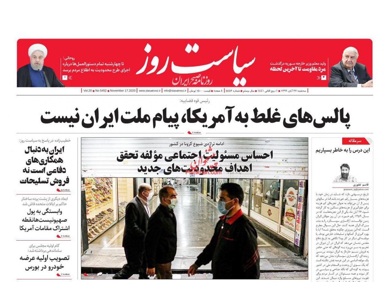 عناوین اخبار روزنامه سیاست روز در روز سهشنبه ۲۷ آبان