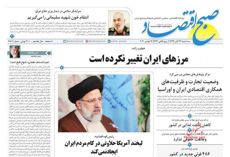 عناوین اخبار روزنامه صبح اقتصاد در روز سهشنبه ۲۷ آبان