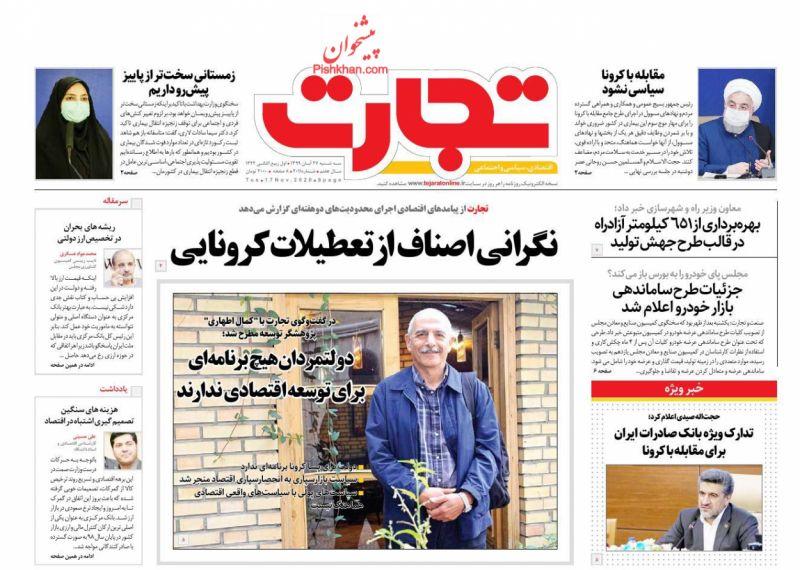 عناوین اخبار روزنامه تجارت در روز سهشنبه ۲۷ آبان