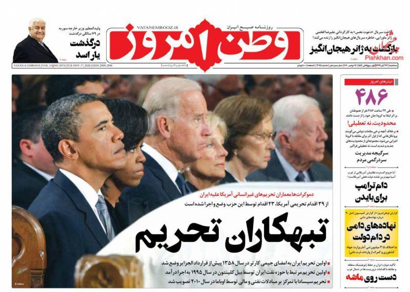 عناوین اخبار روزنامه وطن امروز در روز سهشنبه ۲۷ آبان