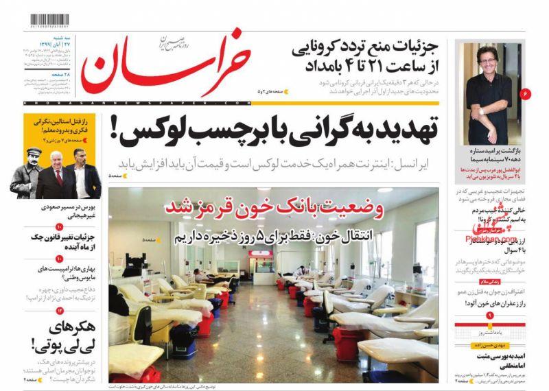 عناوین اخبار روزنامه خراسان در روز سهشنبه ۲۷ آبان