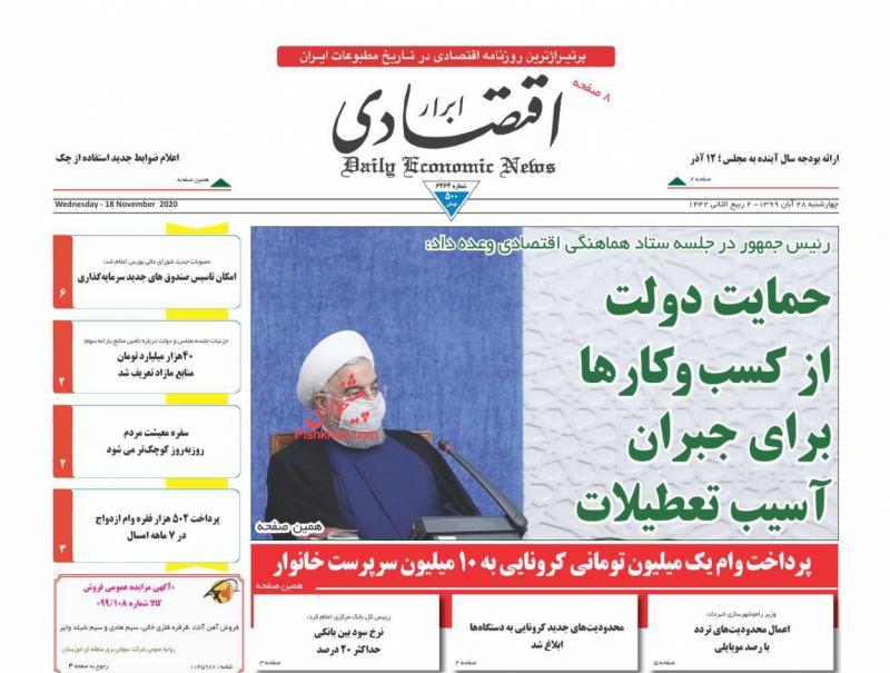عناوین اخبار روزنامه ابرار اقتصادی در روز چهارشنبه ۲۸ آبان