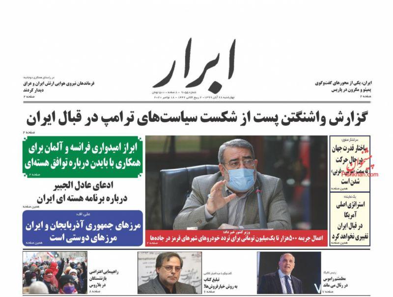 عناوین اخبار روزنامه ابرار در روز چهارشنبه ۲۸ آبان