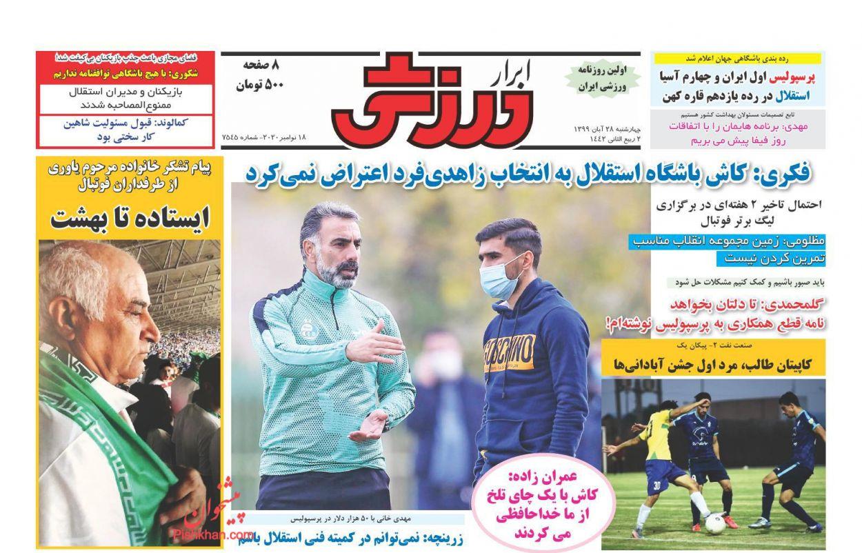 عناوین اخبار روزنامه ابرار ورزشى در روز چهارشنبه ۲۸ آبان