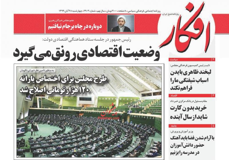 عناوین اخبار روزنامه افکار در روز چهارشنبه ۲۸ آبان