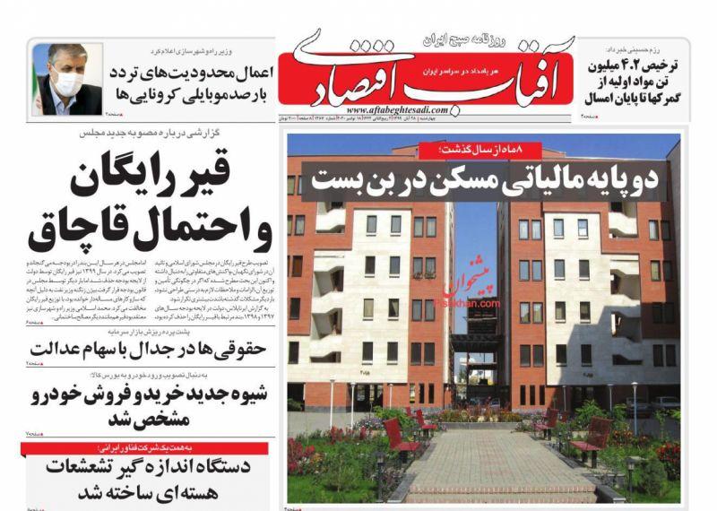 عناوین اخبار روزنامه آفتاب اقتصادی در روز چهارشنبه ۲۸ آبان