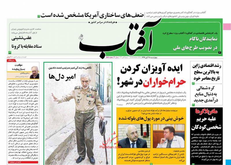 عناوین اخبار روزنامه آفتاب یزد در روز چهارشنبه ۲۸ آبان