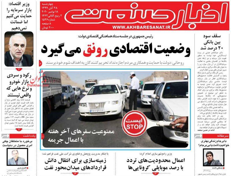 عناوین اخبار روزنامه اخبار صنعت در روز چهارشنبه ۲۸ آبان