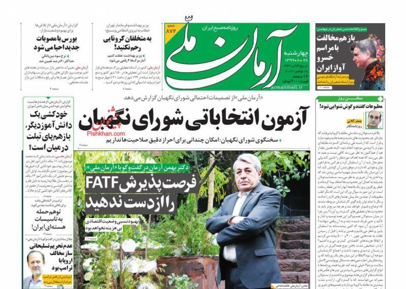 عناوین اخبار روزنامه آرمان ملی در روز چهارشنبه ۲۸ آبان