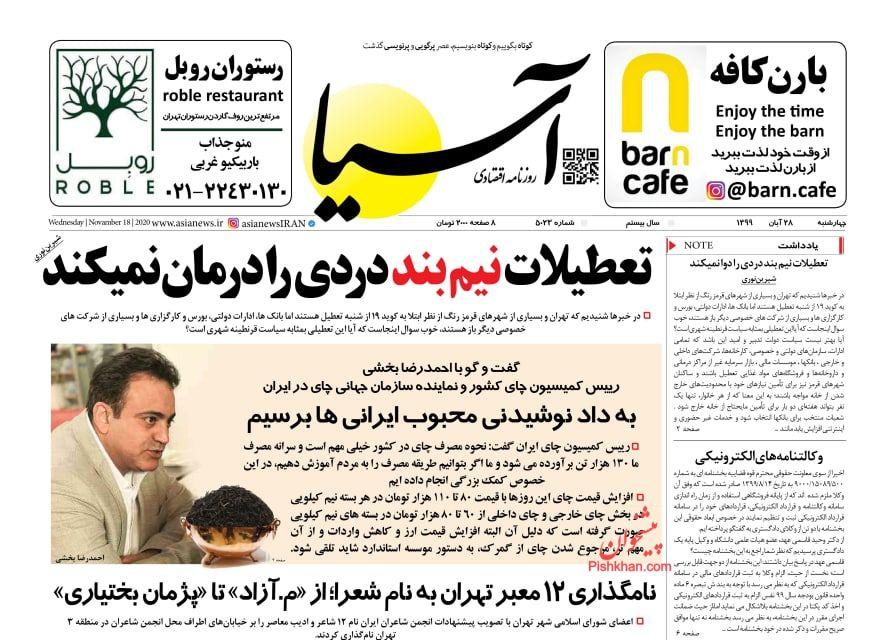 عناوین اخبار روزنامه آسیا در روز چهارشنبه ۲۸ آبان