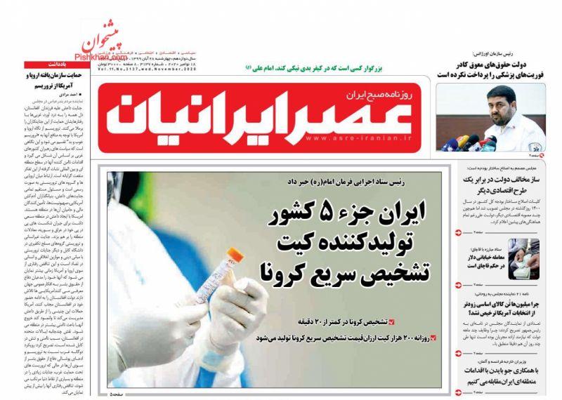 عناوین اخبار روزنامه عصر ایرانیان در روز چهارشنبه ۲۸ آبان