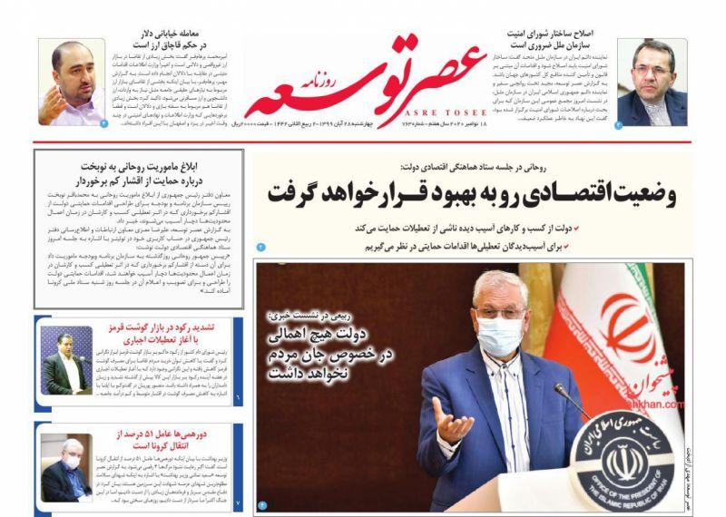 عناوین اخبار روزنامه عصر توسعه در روز چهارشنبه ۲۸ آبان