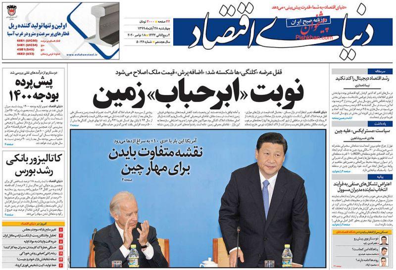 عناوین اخبار روزنامه دنیای اقتصاد در روز چهارشنبه ۲۸ آبان