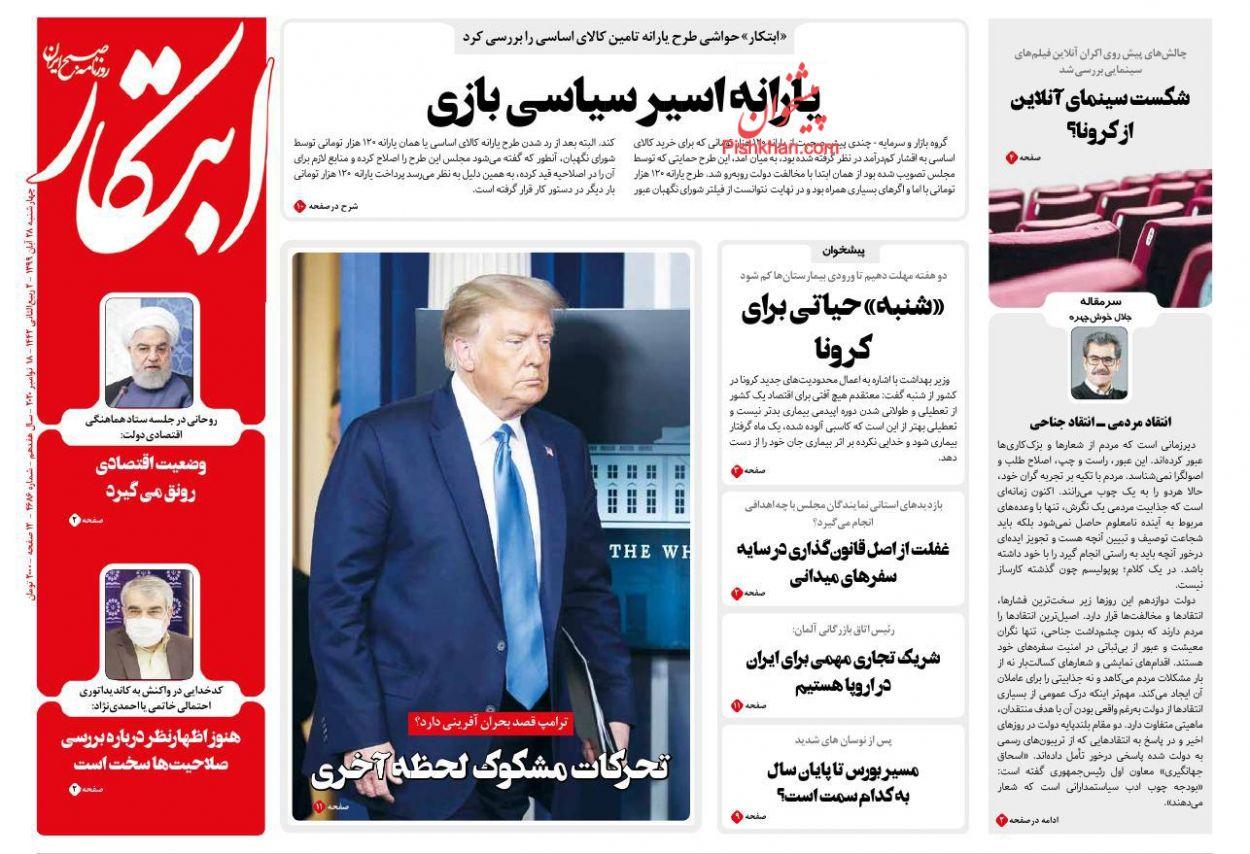 عناوین اخبار روزنامه ابتکار در روز چهارشنبه ۲۸ آبان