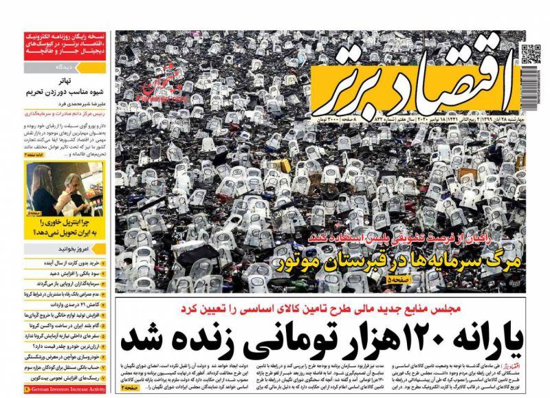 عناوین اخبار روزنامه اقتصاد برتر در روز چهارشنبه ۲۸ آبان
