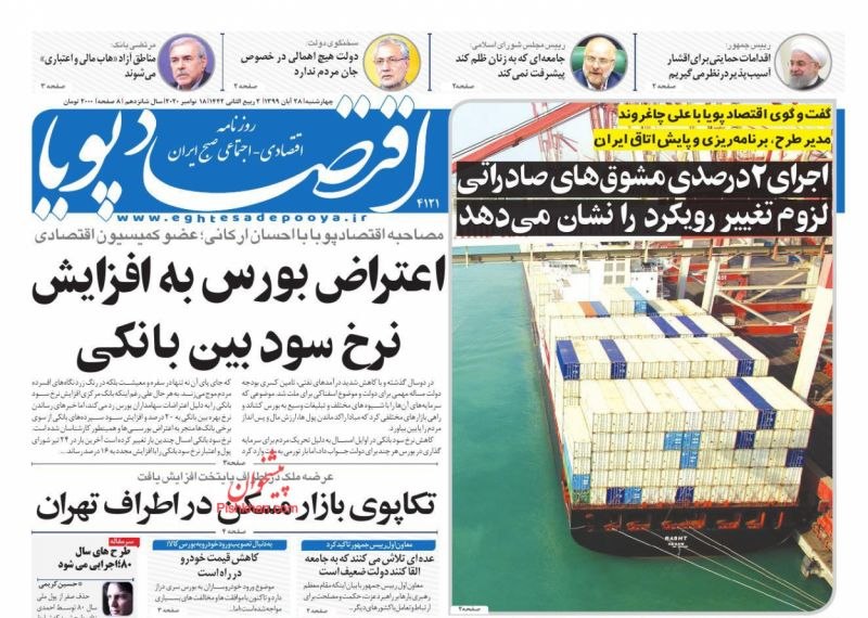 عناوین اخبار روزنامه اقتصاد پویا در روز چهارشنبه ۲۸ آبان