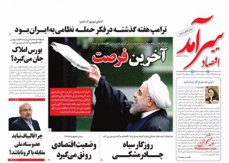 عناوین اخبار روزنامه اقتصاد سرآمد در روز چهارشنبه ۲۸ آبان